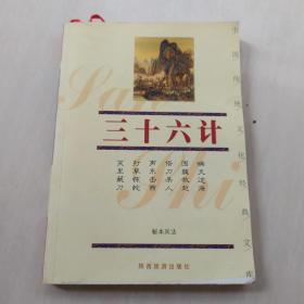 中国传统文化经典文库 【三十六计】 双色图文经典