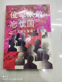 """位卑未敢忘忧国:""""文化大革命""""上书集"""