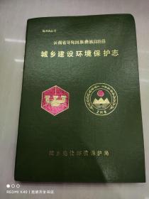 地方志丛书 云南省寻甸县城乡建设环境保护志