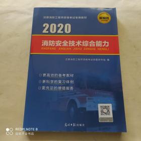 2020新版注册消防工程师资格考试专用教材: 消防安全技术综合能力
