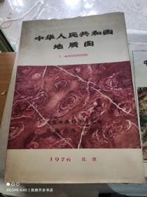 中华人民共和国地质图