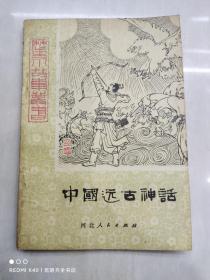 中国远古神话 下册