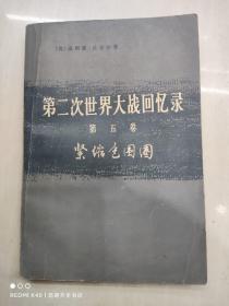 第二次世界大战回忆录 第五卷