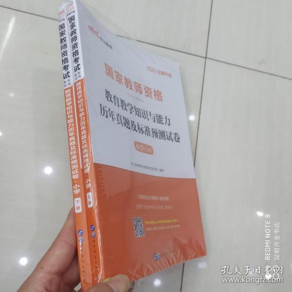 中公版·2017国家教师资格考试专用教材:教育教学知识与能力历年真题及标准预测试卷小学