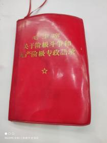 毛主席关于阶级斗争和无产阶级专政语录