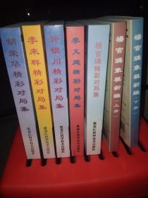 杨官璘象棋新编(上下)许银川精彩对局集,胡荣华精彩对局集,(等:七册合售)