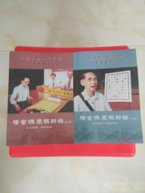 杨官璘象棋新编(上下)