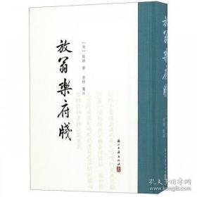 放翁乐府笺(精装)5折