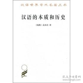汉语的本质和历史(汉译世界学术名著丛书)4折