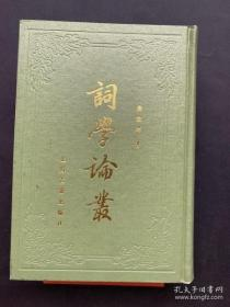 词学论丛(精装)