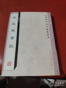 艺风藏书记(中国历代书目题跋丛书)一版一印