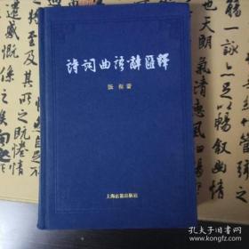 诗词曲语辞汇释(精装)私藏95品,自然旧