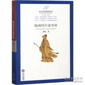 庐山文化研究丛书:陶渊明年谱考辨
