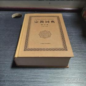 宗教词典(修订本)精装