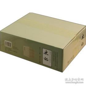 史记(点校本二十四史修订本)平装10册全,带原装箱,4.5折