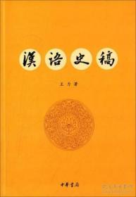 汉语史稿(第三版)3折