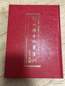 郑文焯手批梦窗词(16开精装)