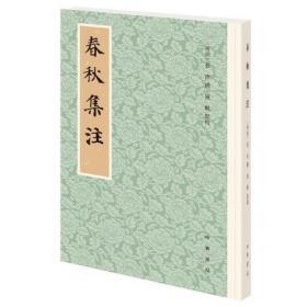 春秋集注(平装)4.5折