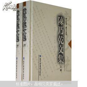 陈乃乾文集(上、下册)精装