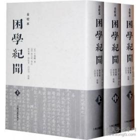 困学纪闻(全校本)精装,3册全,5折