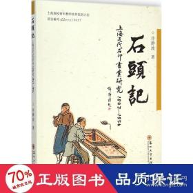 石头记:上海近代石印书业研究(1843-1956)小16开,5折