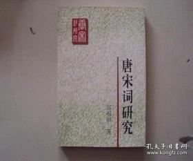唐宋词研究.