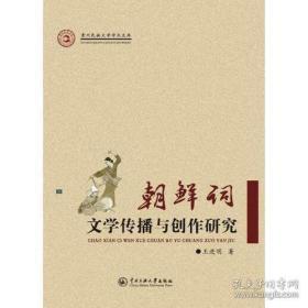 朝鲜词文学传播与创作研究(小16开)5折