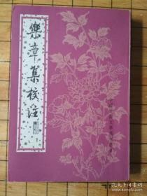 乐章集校注(1994年一版一印)