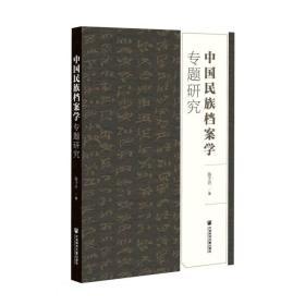 中国民族档案学专题研究