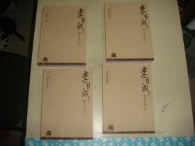 李自成 精补本 全四册