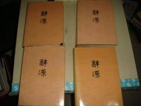 辞源 商务印书馆 全4册 第一、二、三、四册全