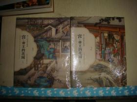 宫·帝王的花园 (上下册)