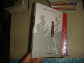 毛泽东的诗赋人生