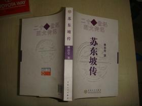 21世纪四大传记:苏东坡传