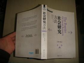 社会研究方法:第10版