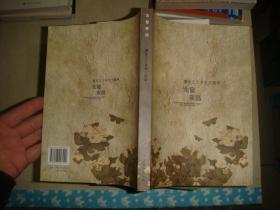 北窗夜话—兰堂王文英散文随笔(简)作者签赠本