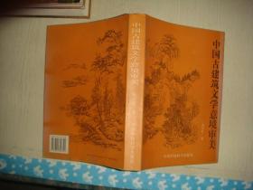 中国古建筑文学意境审美