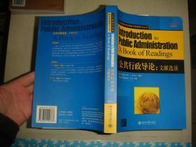 公共行政导论:文献选读—公共管理学经典教材原版影印丛书
