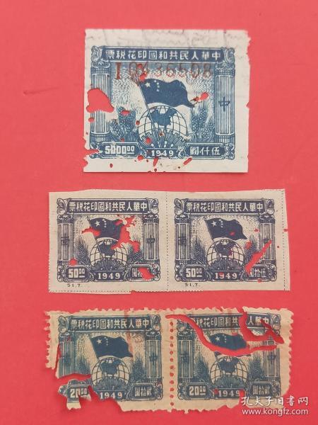 1949年中华人民共和国印花税票:20,50,5000圆组