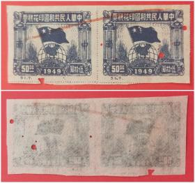 1949年中华人民共和国印花税票:50圆(2连张)