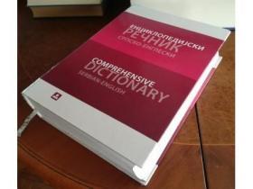 塞尔维亚语英语词典