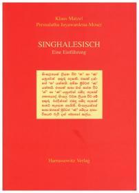 僧伽罗语教程