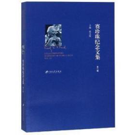 全新正版图书 赛珍珠纪念文集:第六辑蔡文俊江苏大学出版社9787568409728 赛珍珠特价实体书店