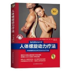 全新正版图书 人体螺旋动力疗法:疼痛消除与体态矫正的动作方案克里斯蒂安·拉森北京科学技术出版社9787571402358 物理疗法特价实体书店