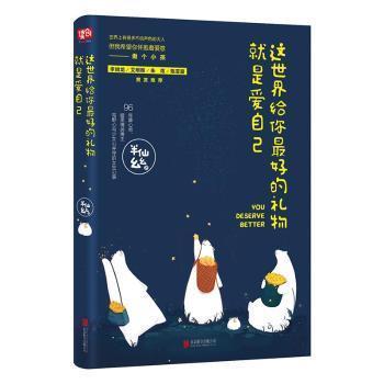 全新正版图书 这世界给你的礼物就是爱自己半仙么么北京联合出版公司9787550293465 心理通俗读物特价实体书店