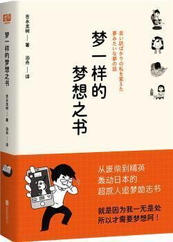 全新正版图书 梦一样的梦想之书吉永龙树泊舟北京联合出版公司9787550294363 心理通俗读物特价实体书店