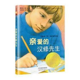 全新正版图书 国际大奖小说——亲爱的汉修先生 [7-10岁]贝芙莉·克莱瑞新蕾出版社(天津)有限公司9787530761243  青年特价实体书店