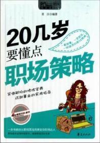 全新正版图书 20几岁要懂点职场策略星汉华夏9787508064710 职业择青年读物特价实体书店