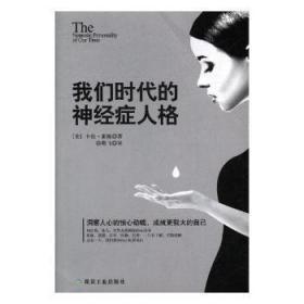 全新正版图书 我们时代的神经症人格卡伦·霍妮煤炭工业出版社9787502061265 病态心理学研究特价实体书店
