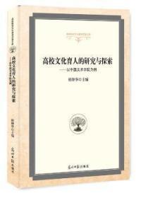 全新正版图书 高校文化育人的研究与探索:以中国美术学院为例胡钟华光明社9787519440718 中国美术学院校园文化建设特价实体书店